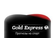 золотые экспрессы ставки. золотые экспрессы +на спорт, золотые экспрессы +на спорт отзывы, золотые экспрессы +на спорт прогнозы