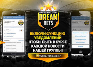 dreambets, dreambets отзывы, dream bets, евгений макаренко каппер