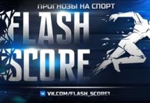 flashscore отзывы, flashscore pro, flashscore pro отзывы, flashscore прогнозы