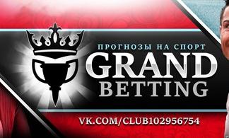 grand betting, никита соколов вконтакте, никита соколов вк, grand betting ставки, никита соколов мошенник, никита соколов лесенки