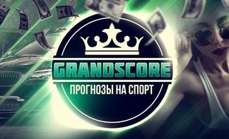 grandscore отзывы, grandscore вк отзывы, grandscore прогнозы +на спорт, андрей титов отзывы