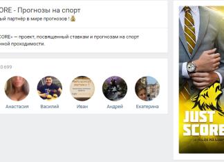 just score, максим тимофеев вконтакте, just score отзывы спорт