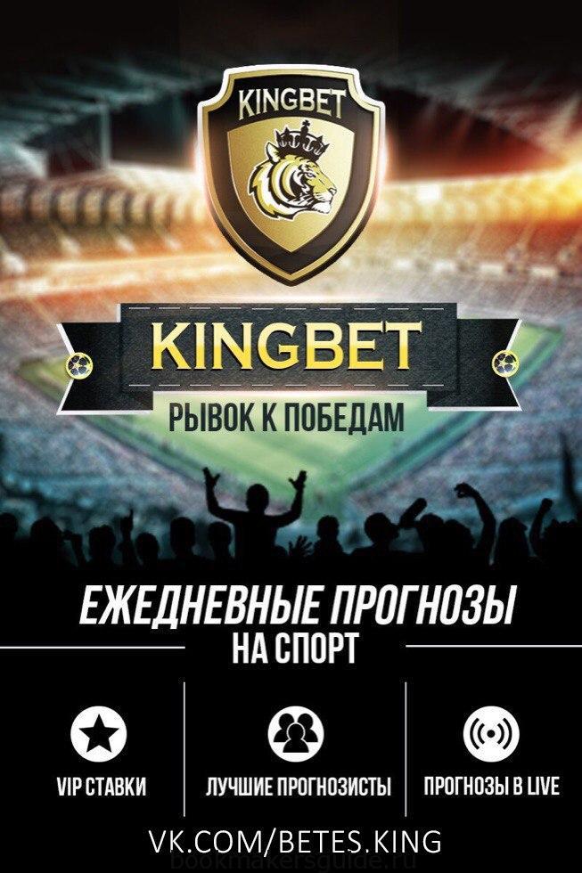 king bet договорные матчи