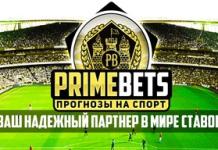 prime bets, prime bets отзывы, prime bets прогнозы +на спорт, prime bets ставки отзывы, прайм бетс, prime bets прогнозы +на спорт отзывы