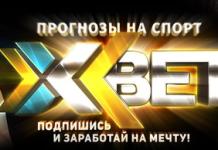 Xbet отзывы, xbet прогнозы на спорт, xbet ставки на спорт
